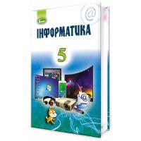 Учебник для 5 класса: Информатика (Ривкинд)