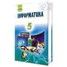 Учебник для 5 класса: Информатика (Ривкинд) - Издательство Генеза - ISBN 978-966-11-0950-5