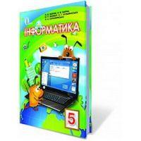 Информатика 5 класс. Учебник ( UK )  Морзе Н.В.