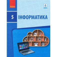 Информатика: Учебник для 5 класса (Бондаренко) - Издательство Ранок - ISBN 123-Т470212У