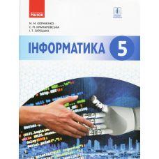 Информатика: Учебник для 5 класса (Корниенко) - Издательство Ранок - ISBN 123-Т470203У