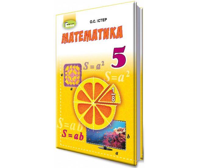 Учебник для 5 класс: Математика (Истер) - Издательство Генеза - ISBN 978-966-11-0901-7
