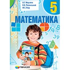 Математика. Учебник для 5 класса - Издательство Гимназия - ISBN 1190003