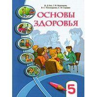 Основы здоровья учебник 5 класс.  Бех И.Д. (RU)