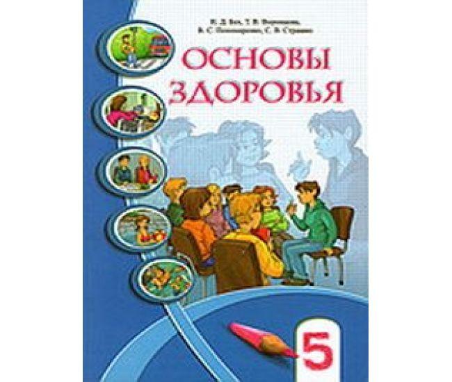 Основы здоровья учебник 5 класс.  Бех И.Д. (RU) - Издательство Алатон - ISBN 1140001