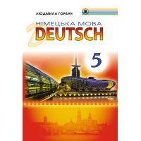 Учебник 5 класс. Немецкий язык (Горбач)