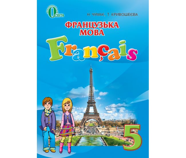 Учебник для 5 класса: Французский язык первый год обучения (Чумак) - Издательство Освіта-Центр - ISBN 978-617-656-853-7