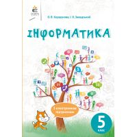 Учебник для 5 класса: Информатика (Коршунова)