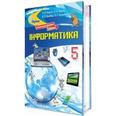 Учебник для 5 класса: Информатика (Морзе) - Издательство Орион - ISBN 978-617-7485-80-2