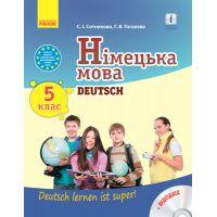 Учебник для 5 класса: Немецкий язык Deutsch lernen ist super! (Сотникова)
