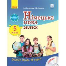 Учебник для 5 класса: Немецкий язык Deutsch lernen ist super! (Сотникова) - Издательство Ранок - ISBN 123-И470178УН