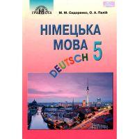 Учебник для 5 класса: Немецкий язык первый год обучения (Сидоренко)