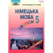 Учебник для 5 класса: Немецкий язык первый год обучения (Сидоренко) - Издательство Грамота - ISBN 9789663496665