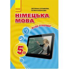 Учебник для 5 класса: Немецкий язык первый год обучения (Сотникова) - Издательство Ранок - ISBN 9786170911377