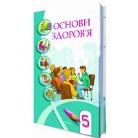 Учебник для 5 класса: Основы здоровья (Бех)