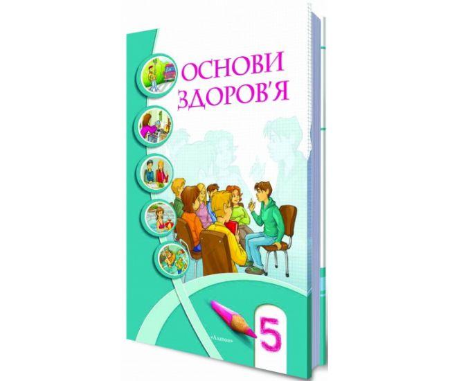 Учебник для 5 класса: Основы здоровья (Бех) - Издательство Алатон - ISBN 978-966-2663-07-5