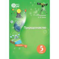 Учебник для 5 класса: Природоведение (Ярошенко)