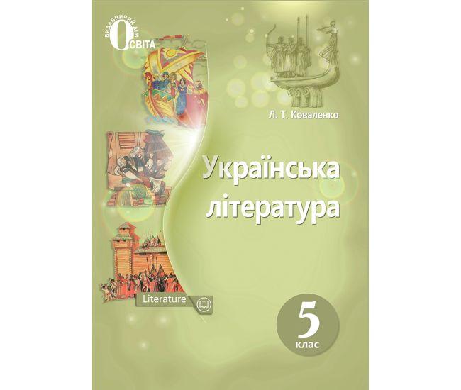 Учебник для 5 класса: Украинская литература (Коваленко) - Издательство Освіта-Центр - ISBN 978-617-656-852-0