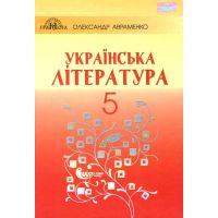 Учебник для 5 класса: Украинская литература (Авраменко)