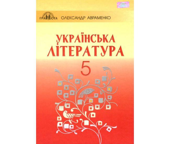 Учебник для 5 класса: Украинская литература (Авраменко) - Издательство Грамота - ISBN 9789663496672