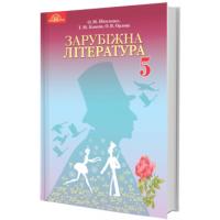 Учебник для 5 класса: Зарубежная литература (Николенко)