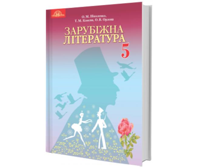 Учебник для 5 класса: Зарубежная литература (Николенко) - Издательство Грамота - ISBN 9789663496641