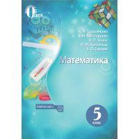 Учебник для 5 класса: Математика (Тарасенкова)