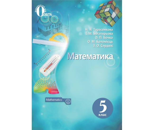 Учебник для 5 класса: Математика (Тарасенкова) - Издательство Освіта-Центр - ISBN 978-617-656-854-4