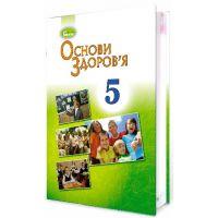 Учебник для 5 класса; Основы здоровья (Бойченко)