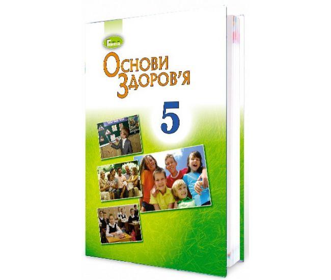 Учебник для 5 класса; Основы здоровья (Бойченко) - Издательство Генеза - ISBN 978-966-11-0042-7