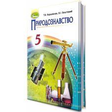 Учебник для 5 класса: Природоведение (Коршевнюк) - Издательство Генеза - ISBN 978-966-11-0051-9