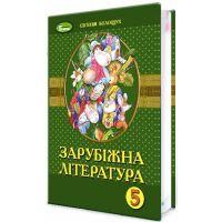 Учебник для 5 класса: Зарубежная литература (Волощук)