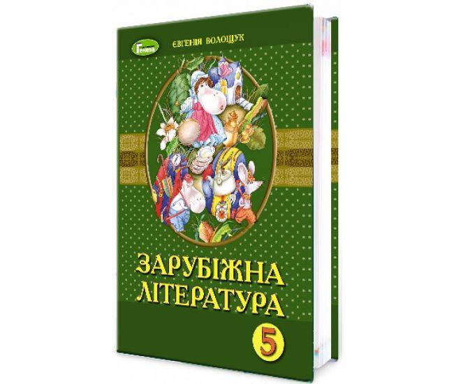 Учебник для 5 класса: Зарубежная литература (Волощук) - Издательство Генеза - ISBN 978-966-11-0951-2