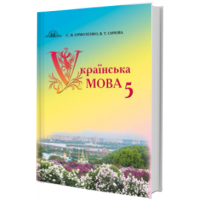 Учебник для 5 класса: Украинский язык (Ермоленко)