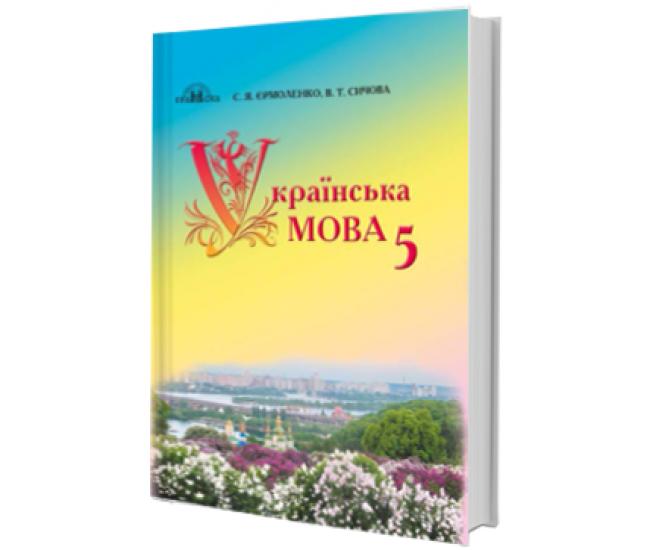 Учебник для 5 класса: Украинский язык (Ермоленко) - Издательство Грамота - ISBN 9789663496689