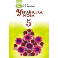 Учебник для 5 класса. Украинский язык (Заболотный) с обучением на русском языке