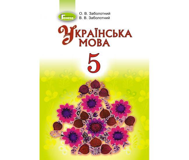 Учебник для 5 класса. Украинский язык (Заболотный) с обучением на русском языке - Издательство Генеза - ISBN 978-966-11-0108-0
