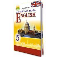 Учебник для 5 класса: Английский язык 5 год обучения (Несвит)