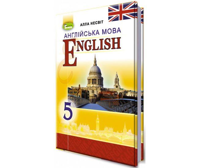 Учебник для 5 класса: Английский язык 5 год обучения (Несвит) - Издательство Генеза - ISBN 978-966-11-0041-0