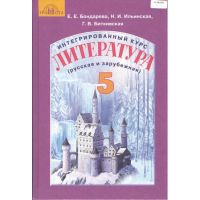 Учебник для 5 класса: Литература русская и зарубежная (Бондарева) на русском