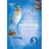 Учебник для 5 класса: Литература русская и зарубежная (Исаева) на русском