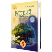 Учебник для 5 класса: Русский язык 1 год обучения (Корсаков)