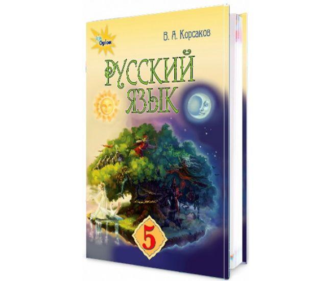 Учебник для 5 класса: Русский язык 1 год обучения (Корсаков) - Издательство Орион - ISBN 978-617-7485-62-8