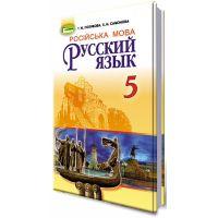 Учебник для 5 класса: Русский язык 1 год обучения (Полякова)