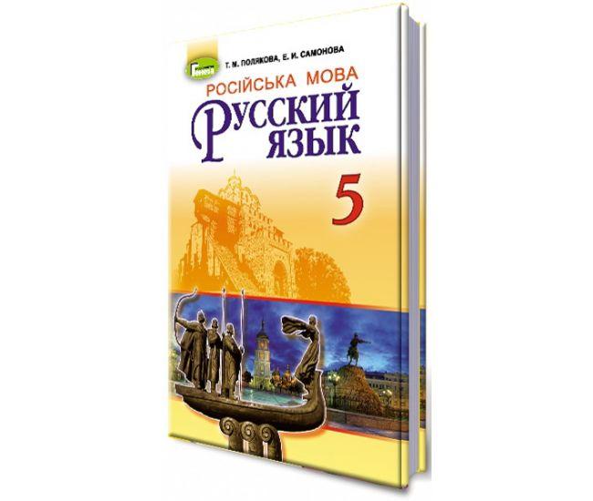 Учебник для 5 класса: Русский язык 1 год обучения (Полякова) - Издательство Генеза - ISBN 978-966-11-0052-6