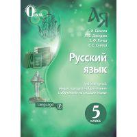 Учебник для 5 класса: Русский язык (Быкова)