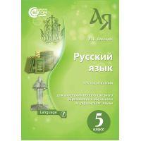 Учебник для 5 класса: Русский язык (Давыдюк)