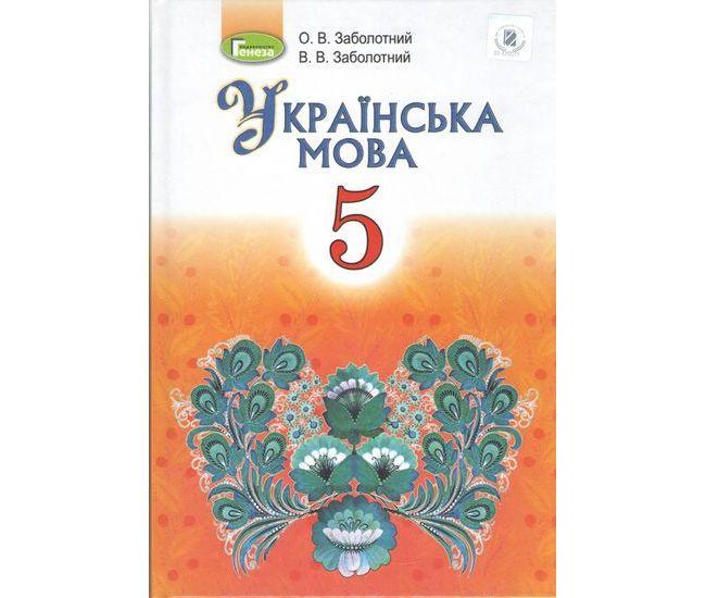 Учебник для 5 класса: Украинский язык (Заболотный) - Издательство Генеза - ISBN 978-966-11-0035-9