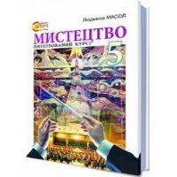 Учебник Интегрированный курс Искусство, 5 кл. Масол Л.М.