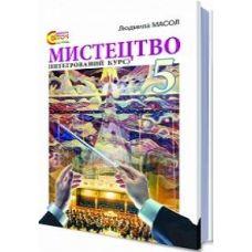 Учебник Интегрированный курс Искусство, 5 кл. Масол Л.М. - Издательство  - ISBN 000134